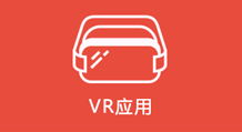 VR应用.png